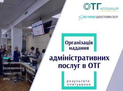 Організація надання адміністративних послуг в ОТГ: результати опитування. Травень 2019 року